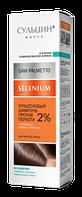 Сульсеновый шампунь против перхоти 2% для жирных волос, серии «Сульцин»