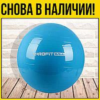 Мяч для фитнеса 65см | Синий тренажеры спорттовары для фитнеса начинающих занятий спорт дома