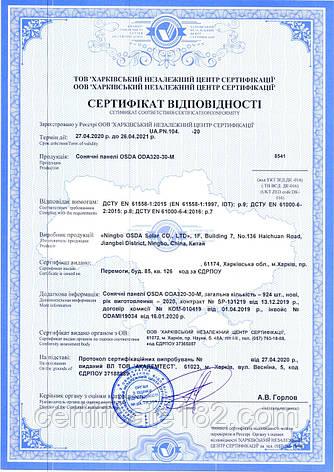 Сертификат и декларация соответствия на солнечные панели, фото 2