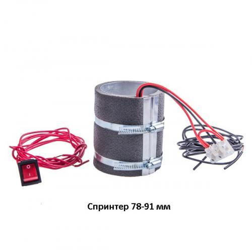 Подогреватель фильтров 12/24В, 78-91 мм (Спринтер)