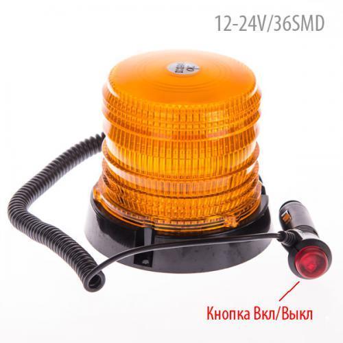 Мигалка LP-12240/10-30V/7.2W/48SMD-2835/желтая (LP-12240)