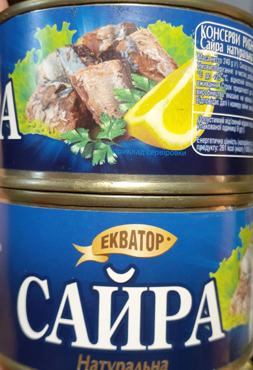 Риба Сайра натуральна в олії ТМ Екватор 240 грам