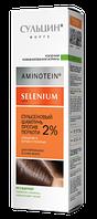 Сульсеновый шампунь против перхоти 2% для нормальных и сухих волос, серии «Сульцин»