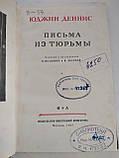 Письма из тюрьмы. Юджин Деннис. 1957 год. Иностранная литература, фото 2