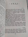 Письма из тюрьмы. Юджин Деннис. 1957 год. Иностранная литература, фото 7