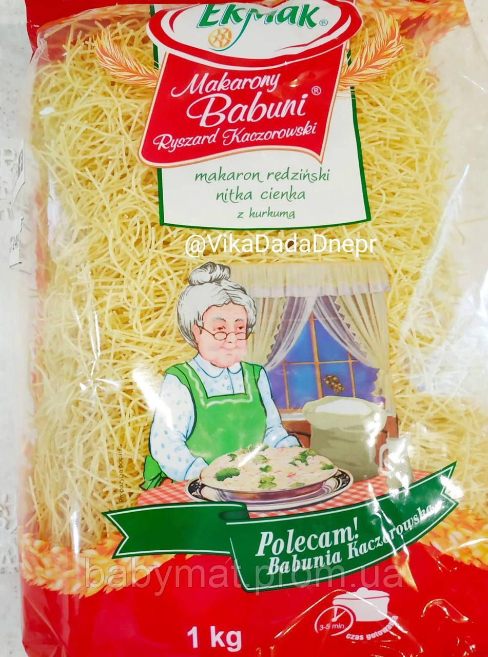 Паста твердых сортов Ekmak Makarony Babuni Redzinski паутинка 1 кг