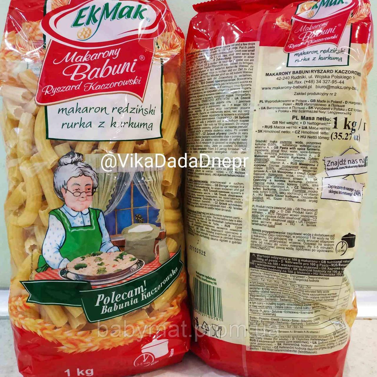 Паста твердых сортов Ekmak Makarony Babuni Redzinski макароны 1 кг