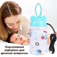 Портативный подогреватель для детских бутылочек | Портативний підігрівач для дитячих пляшечок | USB
