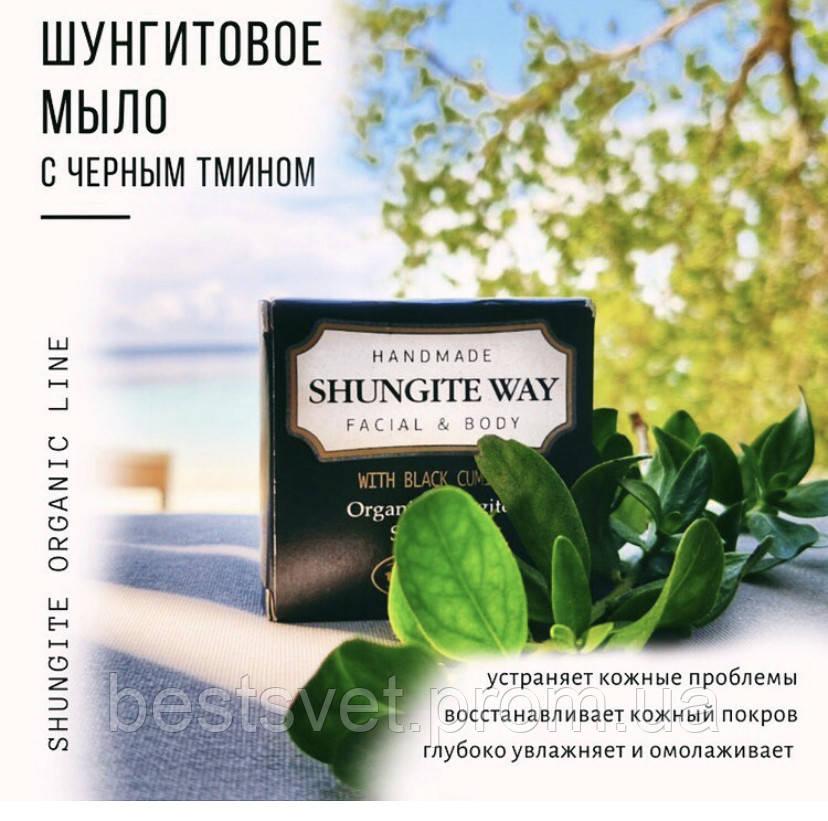 Шунгитовое мыло с чёрным тмином, 1 шт