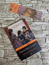 """Книга """"Маленькі жінки"""" Олкотт Л. М."""