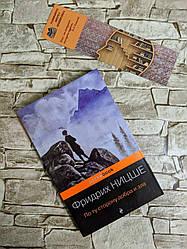 """Книга """"По той бік добра і зла"""" Фрідріх Ніцше"""