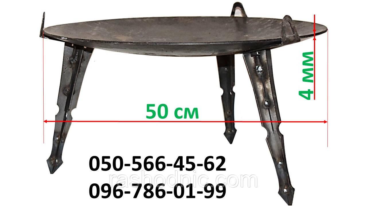 Жаровня стальная Ø 50 см
