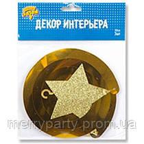 60 см 3 шт./уп. Спиральки Звезды золото фольгир.