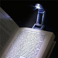 Подсветка (фонарь)  для чтения книг LED роботизированая