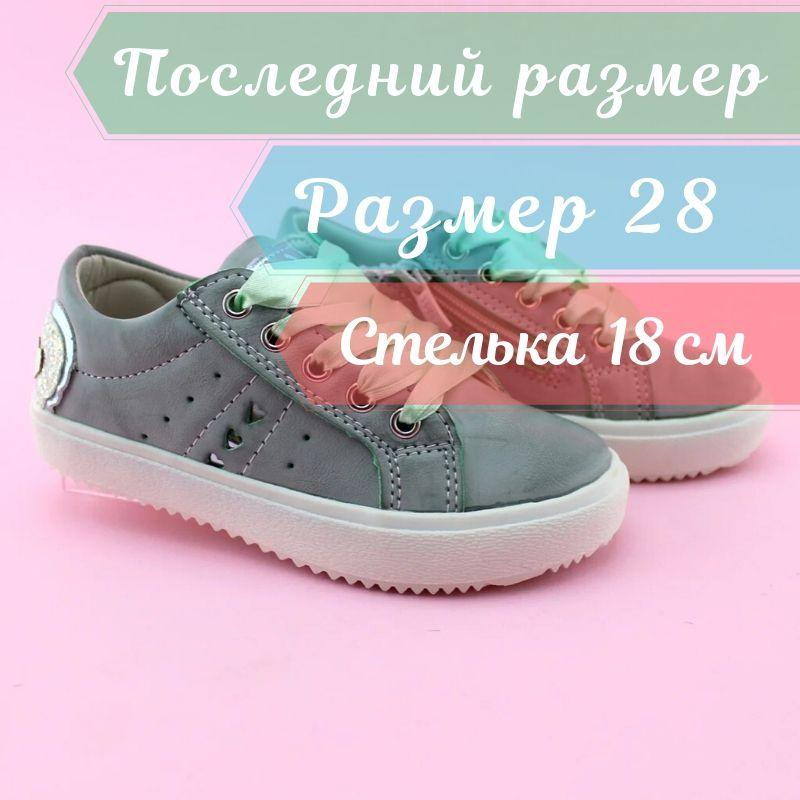 Слипоны кеды на девочку Атласные шнурки бренд обуви Том.м размер 28
