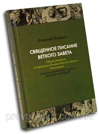 Священное Писание Ветхого Завета. Алексей Кашкин