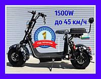 Электроскутер скутер электромопед Харлей СитиКоко (City-Coco) 1500 Вт, 60В