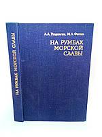 Раздолгин А., Фатеев М. На румбах морской славы (б/у).