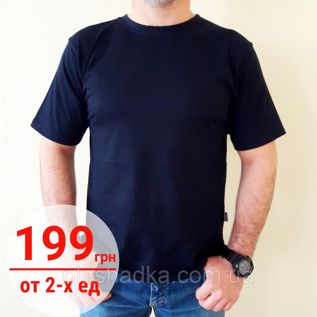 Темно-синяя мужская футболка 100 % хлопок, 46-52 р, однотонная, Турция
