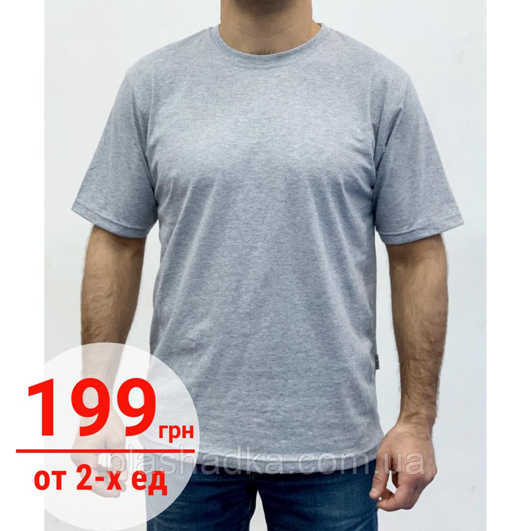 Серая мужская футболка однотонная 100 % хлопок, 46-52 р., Турция