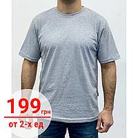 Серая мужская футболка однотонная 100 % хлопок, 46-52 р., Турция, фото 1