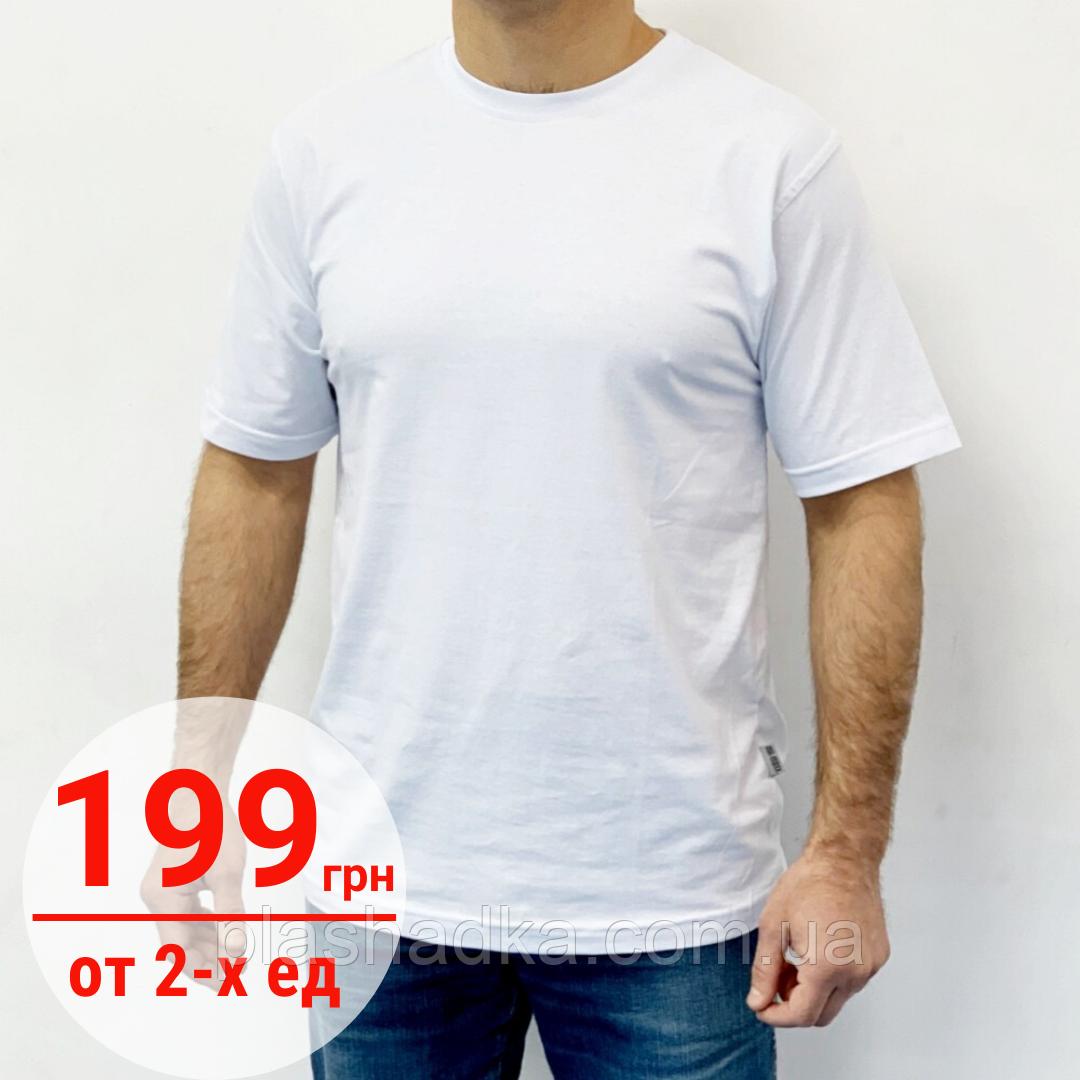 Футболка мужская белая, 100 % хлопок, 46-52 р. однотонная, Турция