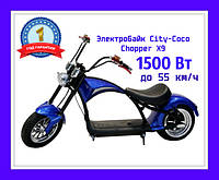 Чоппер электробайк City-Coco X-9 в стиле Harley Davidson 1500 Вт, 60V