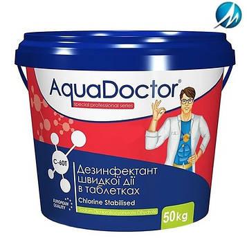 Дезинфектант на основе хлора быстрого действия AquaDoctor C-60T, 50 кг