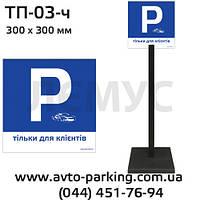 Переносная табличка для паркинга ТП-03 - тільки для клієнтів
