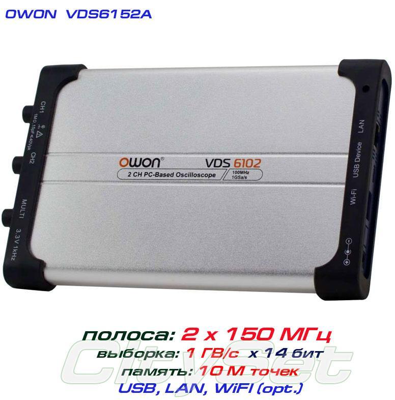 VDS6152A USB-осциллограф 2 х 150 МГц, 14bit