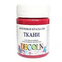 Краска акриловая по ткани, Decola , поштучно, 50 мл, красная