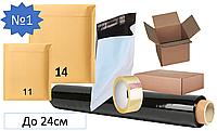 Упаковка товаров №1. Максимальный размер 26х18х5 см