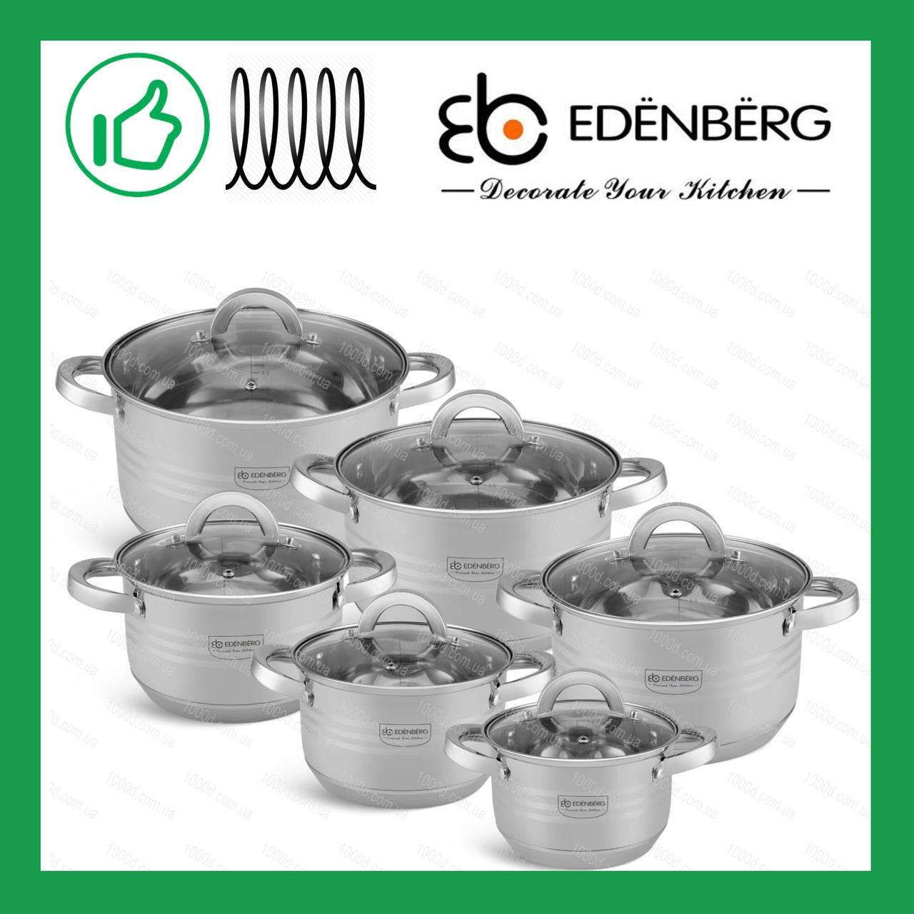 Набор кастрюль из нержавеющей стали Edenberg 12 предметов (EB-4014)