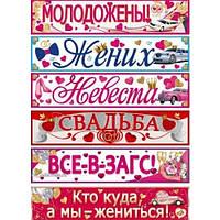 Наклейка на номери весільн авто (комплект з 6 шт.рос.) - Эд-SNZ-4