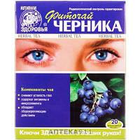 Фиточай черника - для общего укрепления организма (20пак.,Украина)
