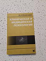 Клиническая и медицинская психология. Менделевич В.Д.