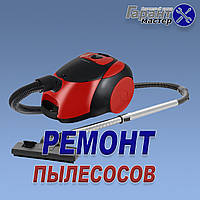 Ремонт пылесосов в Кропивницком