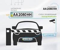 Комплект для управления и контроля доступа автотранспорта 2 на 3 камери