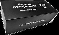 Настольная игра Cards of conflict Карты конфликта  (2 издание), фото 1