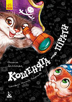 Книга Кошенята - Пірати. Моя Казкотерапія.  Автор - Оксана Демченко  (Ранок)