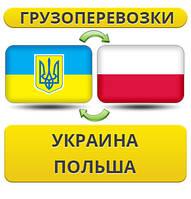 Грузоперевозки из Украины в Польшу
