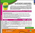 WINCROPS Antistres/ Антистрес, фото 2