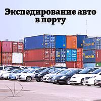 Экспедирование автомобилей в порту