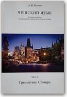 Чешский язык. Учебное пособие по развитию речи в 2-х частях