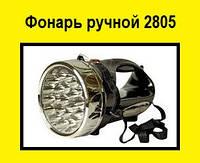 Фонарь ручной Yajia(яджи) YJ-2805  22LED
