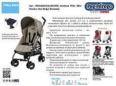 Детская прогулочная коляска-трость Peg Perego Pliko Mini Classico