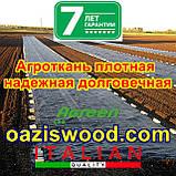 Агротканина на метраж 1,05м 85г/м. AGREEN плетена, чорна, щільна. Мульчування грунту на 7-10 років, фото 8