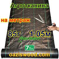 Агротканина на метраж 1,05м 85г/м. AGREEN плетена, чорна, щільна. Мульчування грунту на 7-10 років
