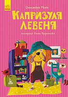 Книга Капризуля левеня. Моя Казкотерапія. Автор - Олександра Моніч  (Ранок)