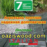 Агротканина на метраж 1,6 м 85г/м. AGREEN плетена, чорна, щільна. Мульчування грунту на 7-10 років, фото 6